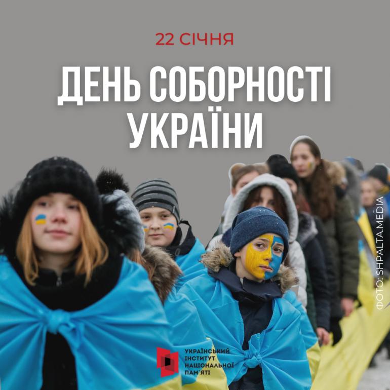 До Дня Соборності УІНП оприлюднив виставку про регіональний вимір Української революції та провів онлайн-зустріч з представниками регіонів