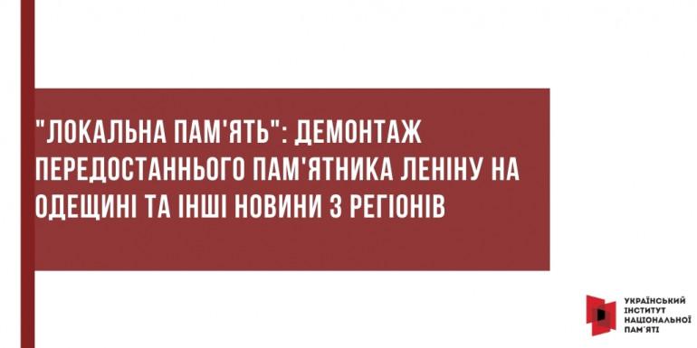 """""""Локальна пам'ять"""": демонтаж передостаннього пам'ятника Леніну на Одещині та інші новини з регіонів"""