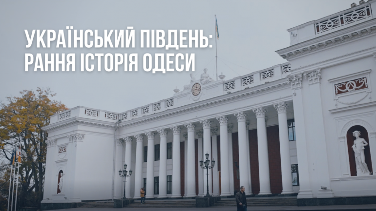 """Третій ролик проєкту """"Український Південь"""" розповідає про ранню історію Одеси"""