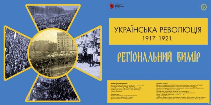 У Києві відкриється виставка про регіональний вимір Української революції 1917-1921 років