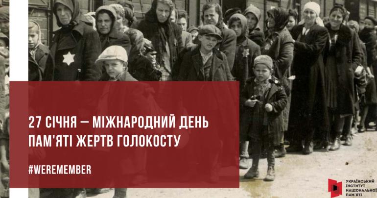 У Міжнародний день пам'яті жертв Голокосту голова УІНП закликав поміркувати про стандарти меморіалізації трагедії