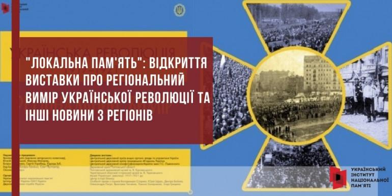 """""""Локальна пам'ять"""": відкриття виставки про регіональний вимір Української революції та інші новини з регіонів"""