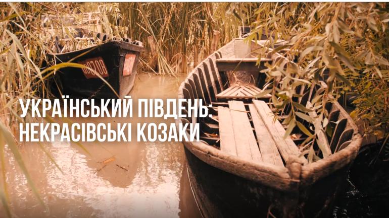 """Четвертий ролик проєкту """"Український Південь"""" розповідає про некрасівське козацтво"""
