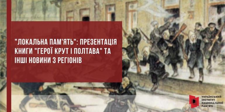 """""""Локальна пам'ять"""": презентація книги """"Герої Крут і Полтава"""" та інші новини з регіонів"""