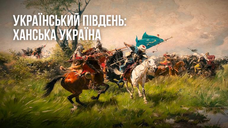 """Завершальний ролик проєкту """"Український Південь"""" розповідає історію Ханської України"""