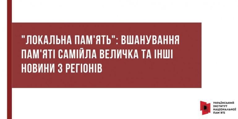 """""""Локальна пам'ять"""": вшанування пам'яті Самійла Величка та інші новини з регіонів"""