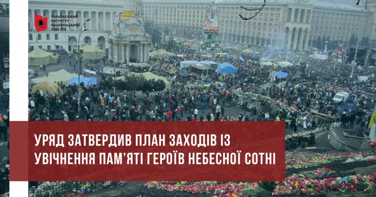 Уряд затвердив план заходів із увічнення пам'яті Героїв Небесної Сотні