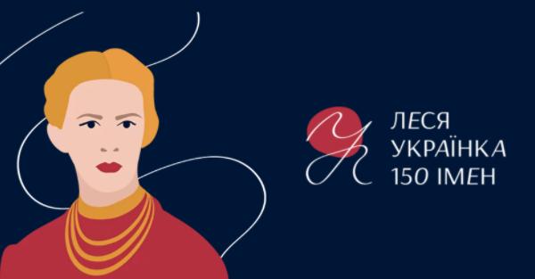 """Інформаційні матеріали """"Династія""""  до 150-річчя від дня народження Лесі Українки"""