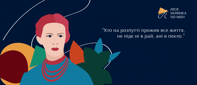 Цикл лекцій, онлайн-зустріч, тематичні публікації – УІНП долучається до відзначення 150-річчя Лесі Українки