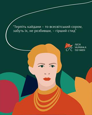 ТЕСТ: 150 років Лесі Українці: відкриваємо несподіване