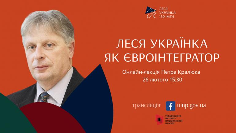 Леся Українка як євроінтегратор. Онлайн-лекція Петра Кралюка