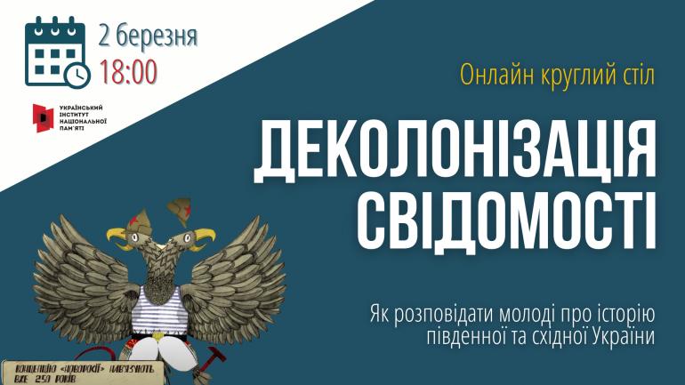 Онлайн круглий стіл «Деколонізація свідомості. Як розповідати молоді про історію південної та східної України»