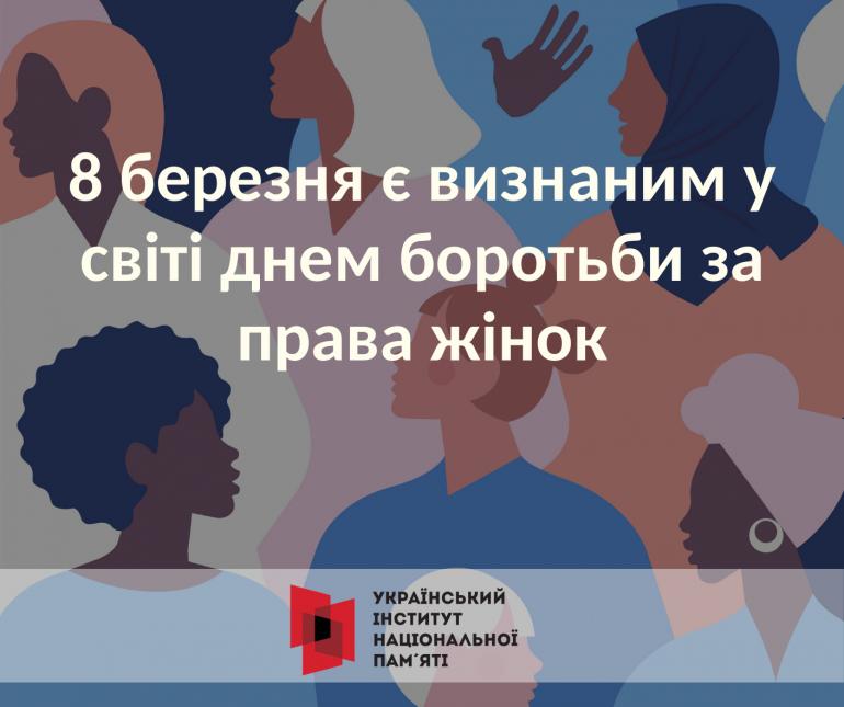 8 березня є визнаним у світі днем боротьби за права жінок – саме на цьому варто акцентувати увагу