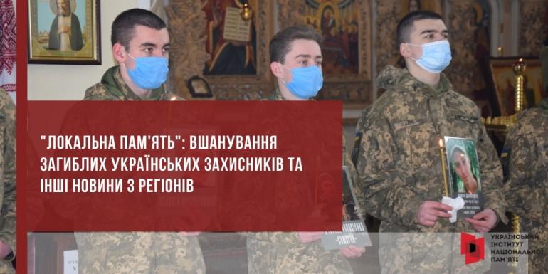 «Локальна пам'ять»: вшанування загиблих українських захисників та інші новини з регіонів