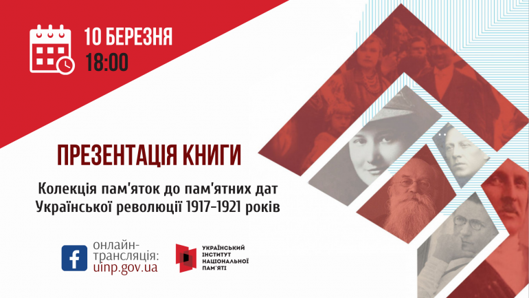 Онлайн-презентація книги«Колекція пам'яток до пам'ятних датУкраїнської революції 1917-1921 років »