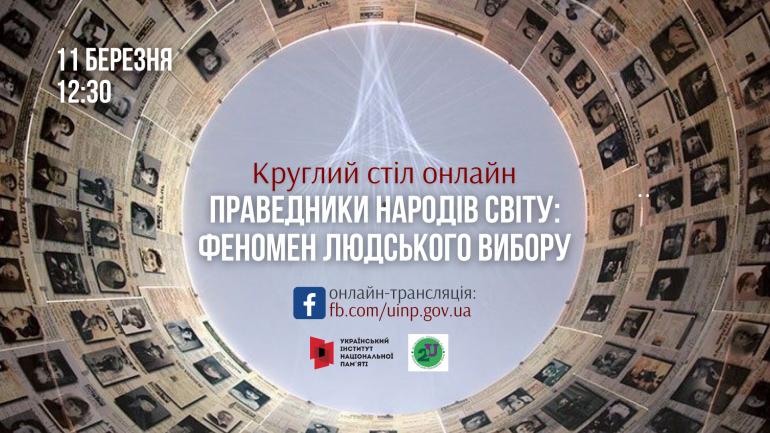 Круглий стіл онлайн «Праведники народів світу: феномен людського вибору»