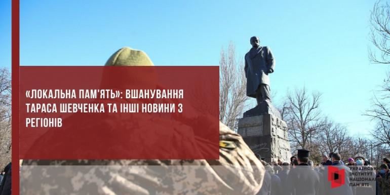 «Локальна пам'ять»: вшанування Тараса Шевченка та інші новини з регіонів