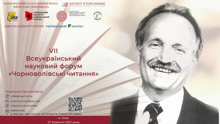 VІІ Всеукраїнський науковий форум «Чорноволівські читання»
