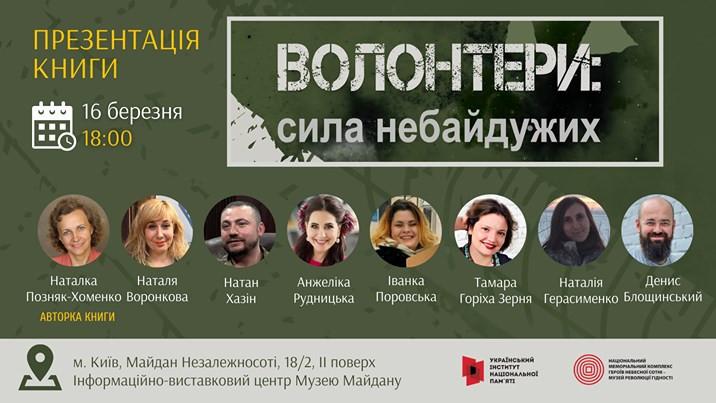 Презентація книги Наталки Позняк-Хоменко «Волонтери: сила небайдужих»