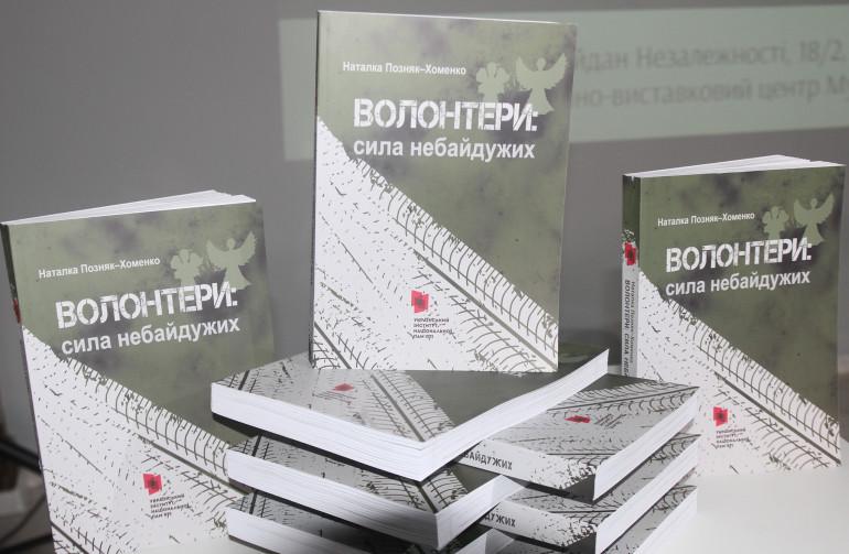 У Києві відбулася презентація книги Наталки Позняк-Хоменко «Волонтери: сила небайдужих»