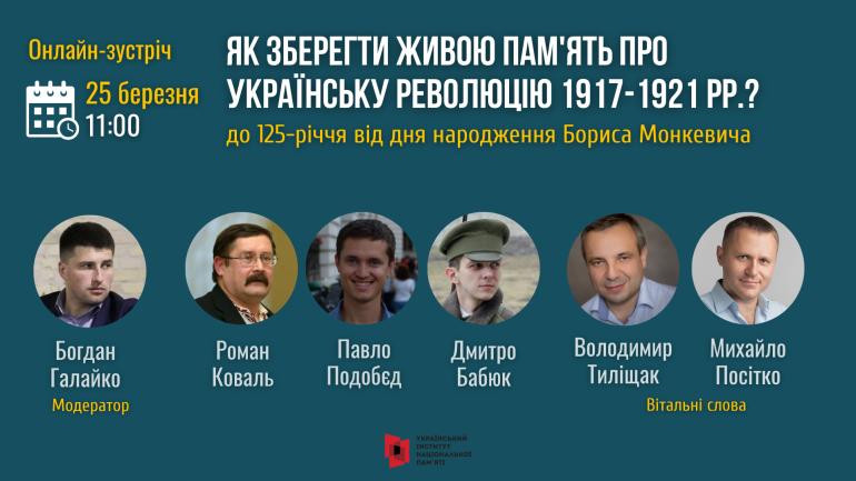 Онлайн-зустріч «Як зберегти живою пам'ять про Українську революцію 1917-1921 рр.?»