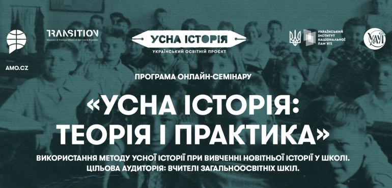 Онлайн-семінар «Усна історія: теорія і практика» для вчителів історії