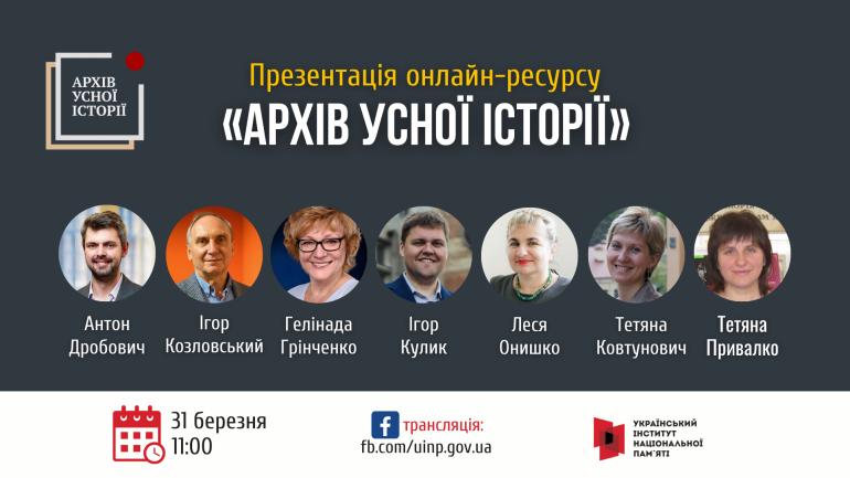 Презентація нового онлайн-ресурсу «Архів усної історії»