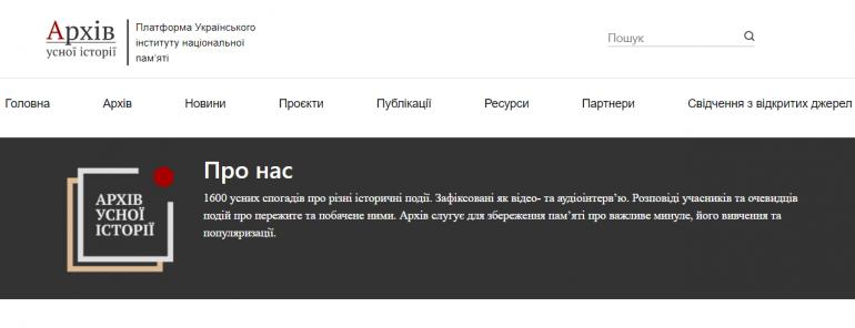 УІНП запустив новий онлайн-ресурс «Архів усної історії»