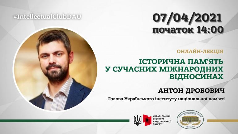 Онлайн-лекція Антона Дробовича в Дипломатичній академії: «Історична пам'ять у сучасних міжнародних відносинах»