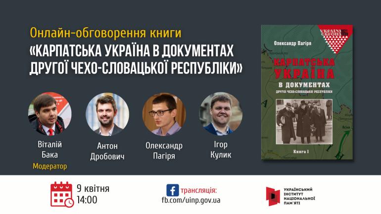 Онлайн-обговорення книги «Карпатська Україна в документах Другої Чехо-Словацької Республіки»