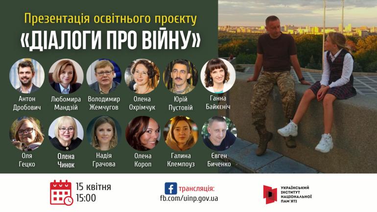 Онлайн-презентація освітнього проєкту «Діалоги про війну»