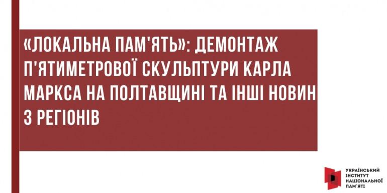 «Локальна пам'ять»: Демонтаж п'ятиметрової скульптури Карла Маркса на Полтавщині та інші новини з регіонів