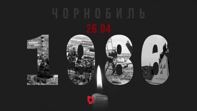 До 35-х роковин Чорнобиля УІНП ініціював загальноукраїнську акцію