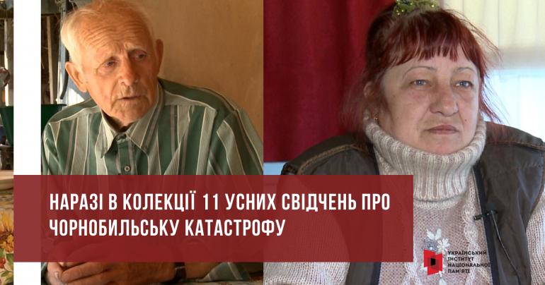 УІНП розпочав формування колекції усних свідчень про Чорнобильську катастрофу