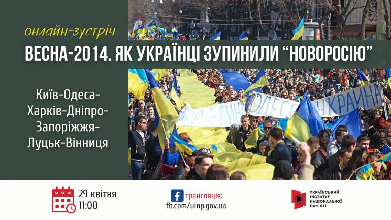"""Онлайн-зустріч «Весна-2014. Як українці зупинили """"Новоросію""""»"""