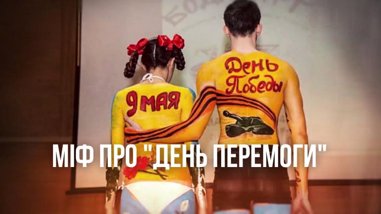 Розвінчуючи радянські міфи: УІНП презентує нове відео проєкту «Війна і міф»