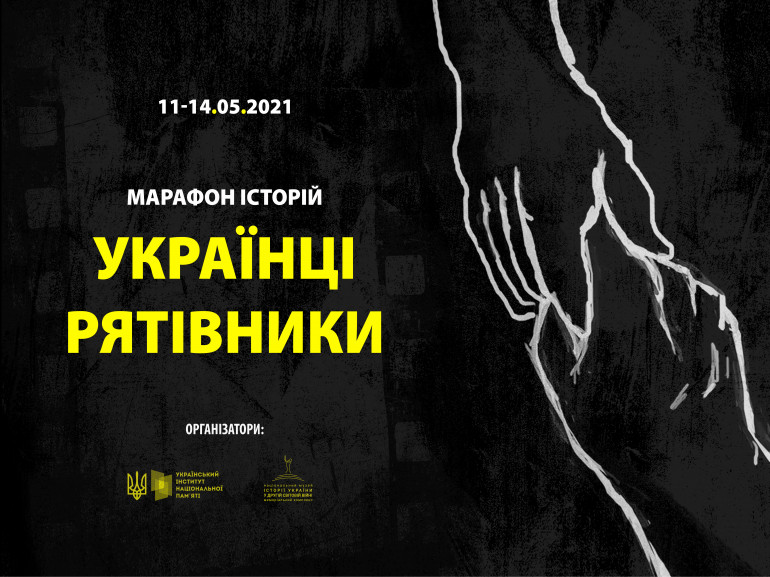 Всеукраїнський онлайн-марафон «Українці-рятівники. Марафон історій»