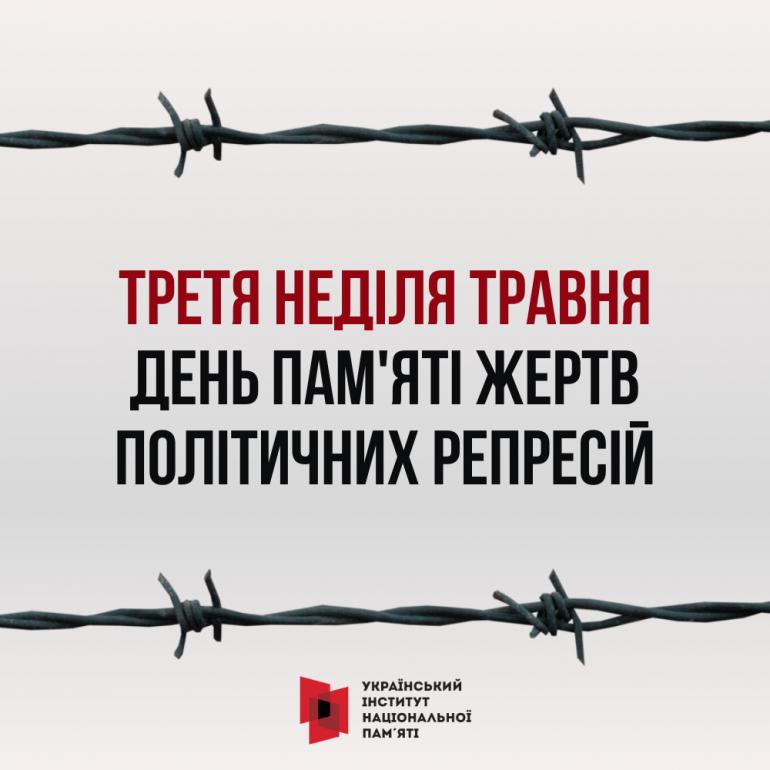 Жертв політичних репресій вшанують у Биківні