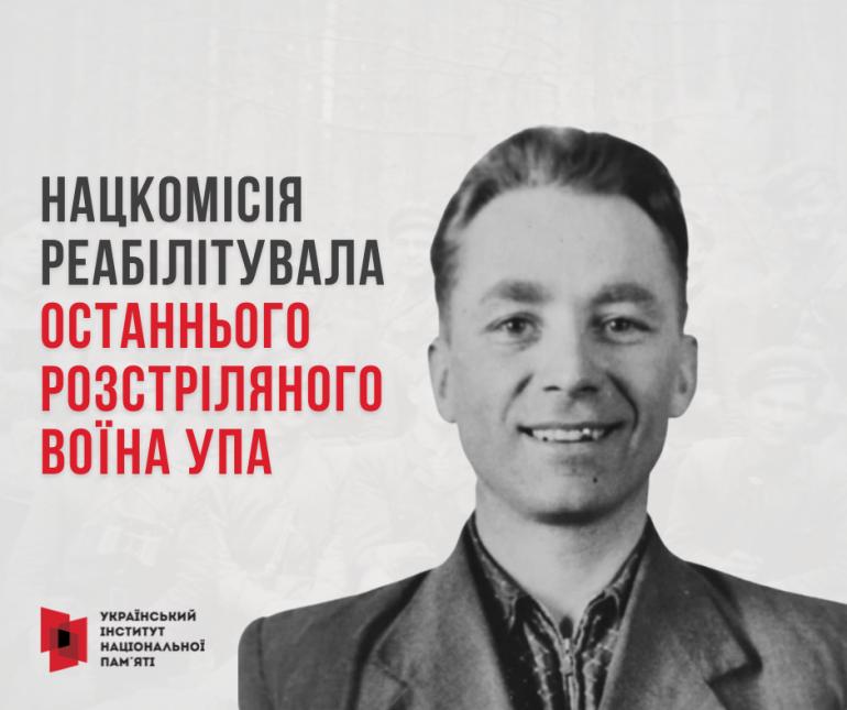 Реабілітовано останнього розстріляного в СРСР воїна УПА