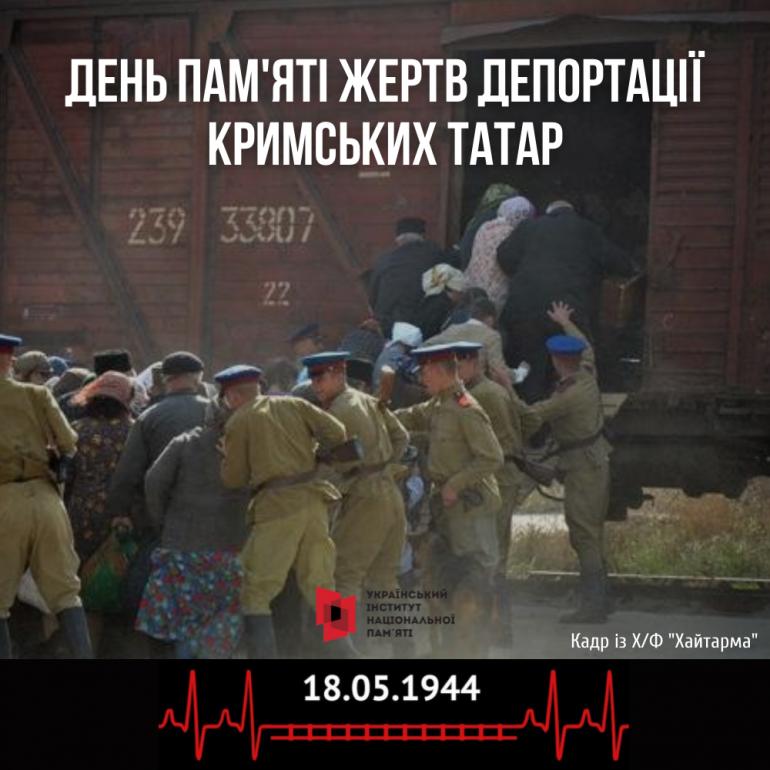18 травня – День пам'яті жертв депортації кримськотатарського народу.