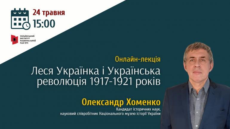 Онлайн-лекція Олександра Хоменка «Леся Українка і Українська революція 1917-1921 років»