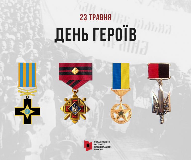 В Україні відзначається День Героїв