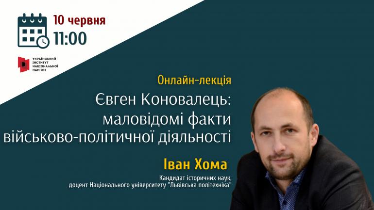 Онлайн-лекція Івана Хоми «Євген Коновалець: маловідомі факти військово-політичної діяльності»