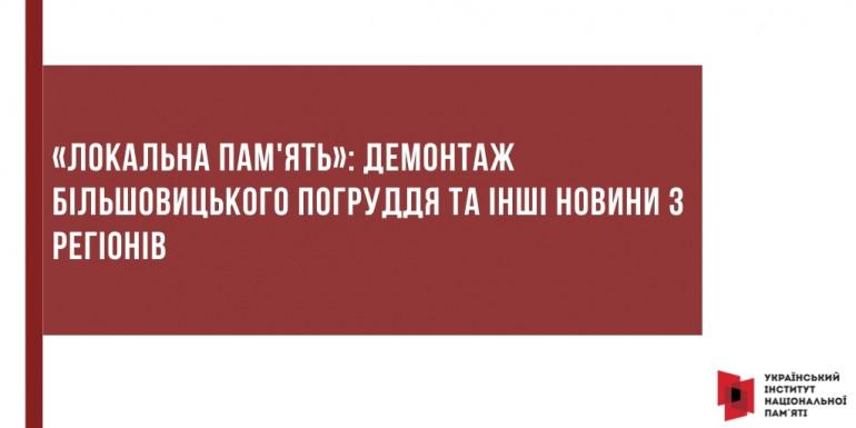 «Локальна пам'ять»: демонтаж більшовицького погруддя та інші новини з регіонів