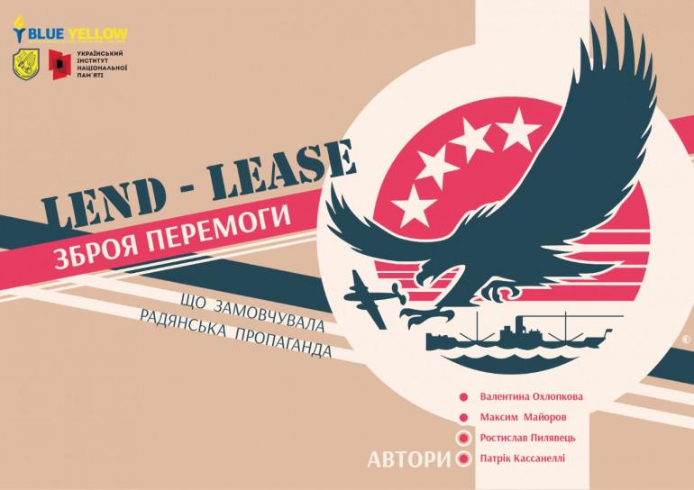 """Вулична виставка """"Lend-lease – зброя перемоги. Що замовчувала радянська пропаганда"""""""