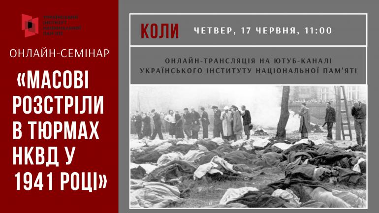 """Онлайн-семінар""""Масові розстріли в тюрмах НКВД у 1941 році"""""""