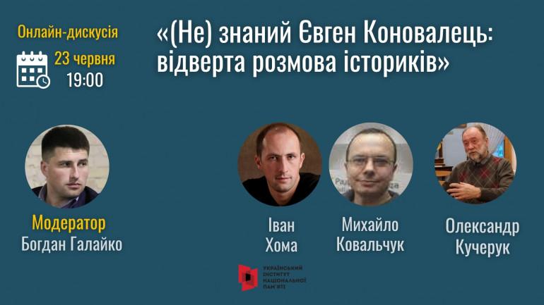 """Онлайн-зустріч """"(Не) знаний Євген Коновалець: відверта розмова істориків"""""""