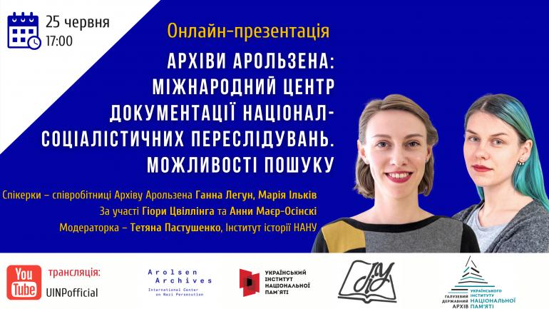 Онлайн-презентація «Архіви Арользена – Міжнародний центр документації націонал-соціалістичних переслідувань. Можливості пошуку»