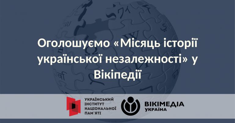 УІНП та ГО «Вікімедіа Україна» оголошують «Місяць історії української незалежності» у Вікіпедії