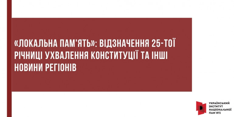 «Локальна пам'ять»: відзначення 25-тої річниці ухвалення Конституції та інші новини регіонів